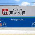 #SI34 芦ヶ久保駅 駅名標【下り】