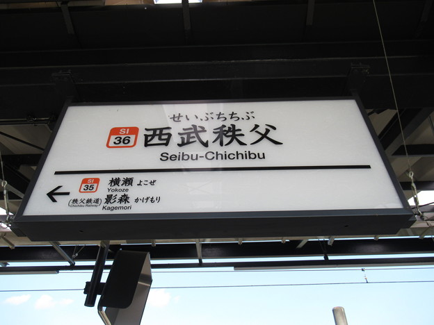 #SI36 西武秩父駅 駅名標