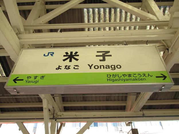 米子駅 駅名標【山陰線 2】