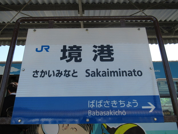 境港駅 駅名標