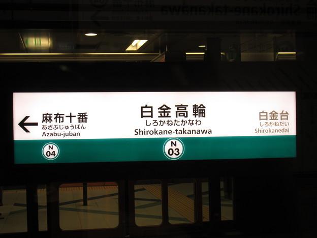 写真: #N03 白金高輪駅 駅名標【南北線 赤羽岩淵方面】