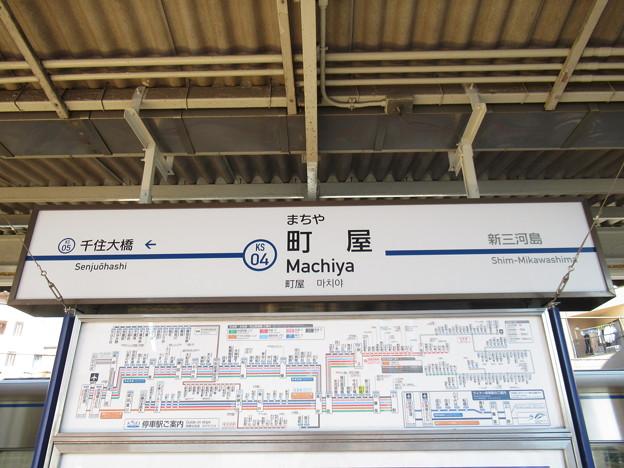 #KS04 町屋駅 駅名標【下り】