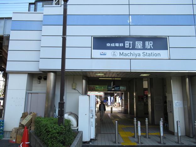 [京成]町屋駅