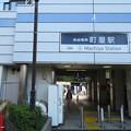 Photos: 町屋駅
