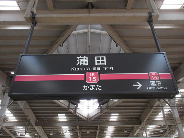 #IK15 蒲田駅 駅名標【池上線】