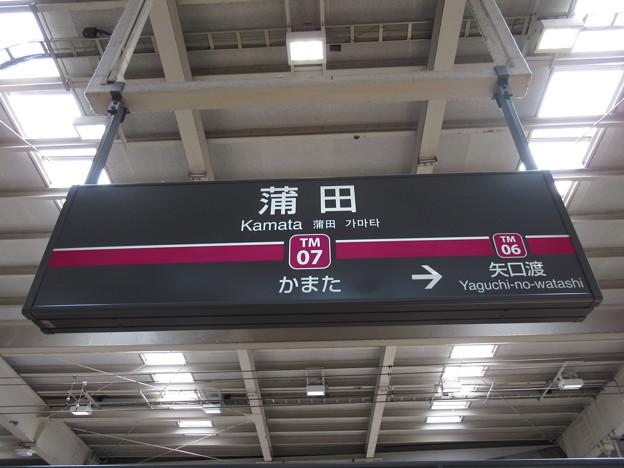 #TM07 蒲田駅 駅名標【多摩川線】