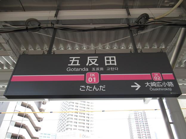 #IK01 五反田駅 駅名標