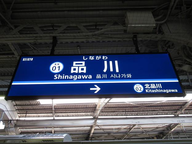 #KK01 品川駅 駅名標【下り】