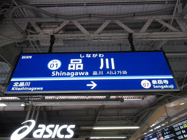 #KK01 品川駅 駅名標【上り】