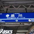 Photos: #KK01 品川駅 駅名標【上り】