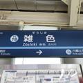 写真: #KK18 雑色駅 駅名標【下り】