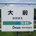 大前駅 駅名標
