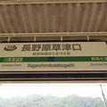 長野原草津口駅 駅名標【上り】