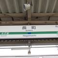 長町駅 駅名標【上り】