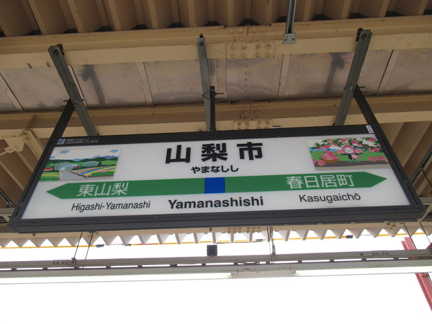 山梨市駅 駅名標