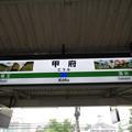 写真: 甲府駅 駅名標