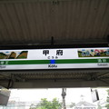 Photos: 甲府駅 駅名標