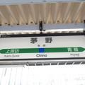 Photos: 茅野駅 駅名標