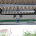 Photos: 茅野駅 駅名標【下り】