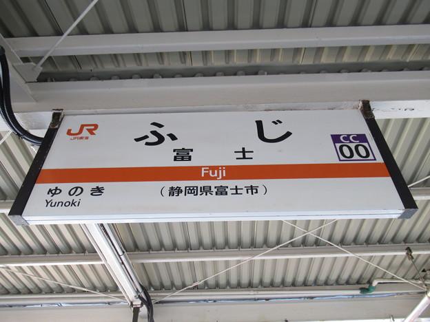 #CC00 富士駅 駅名標【身延線】
