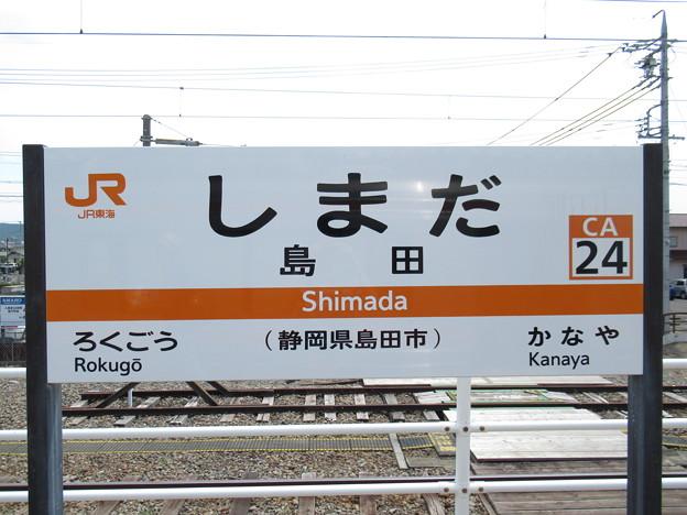 #CA24 島田駅 駅名標