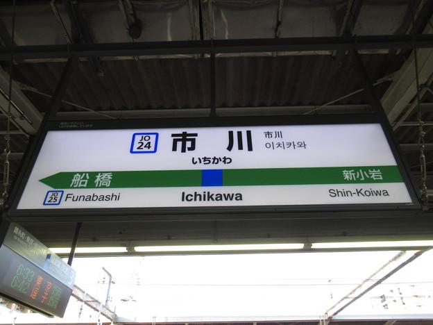 #JO24 市川駅 駅名標【下り】