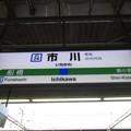 Photos: #JO24 市川駅 駅名標【下り】