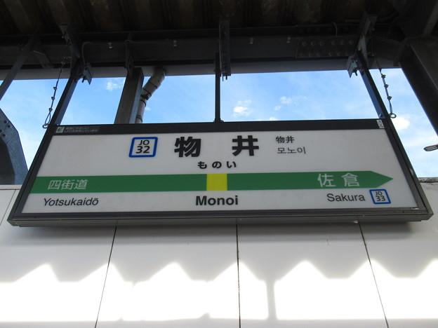 #JO32 物井駅 駅名標【下り】