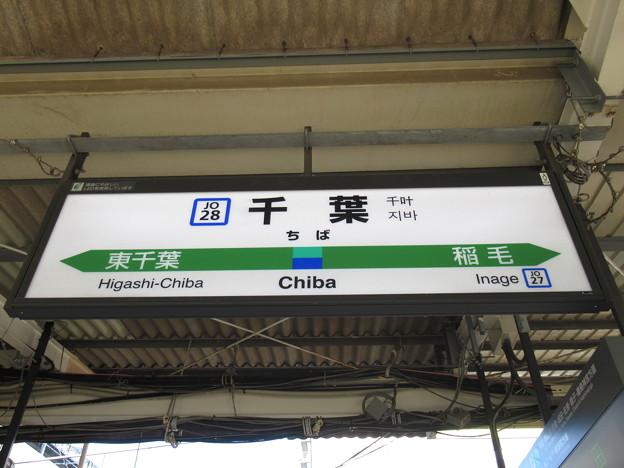 #JO28 千葉駅 駅名標【成田線】