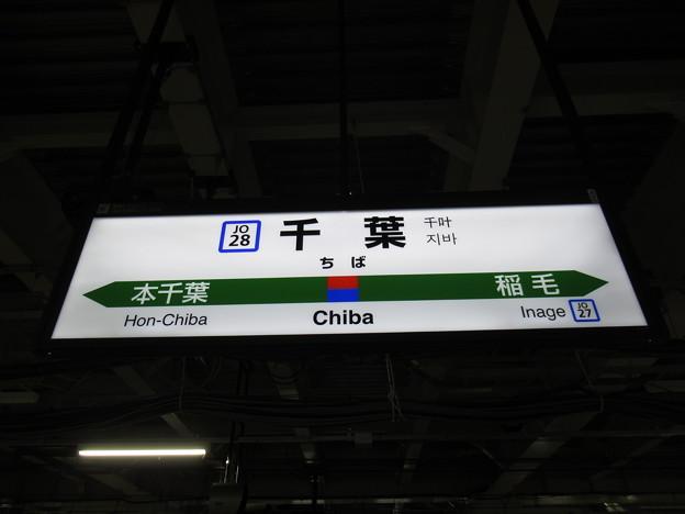 #JO28 千葉駅 駅名標【外房線】