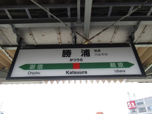 勝浦駅 駅名標