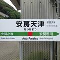 安房天津駅 駅名標【下り】