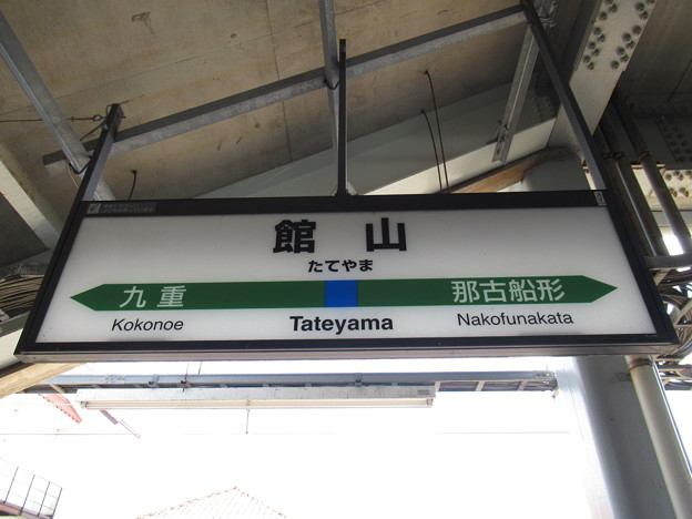 館山駅 駅名標