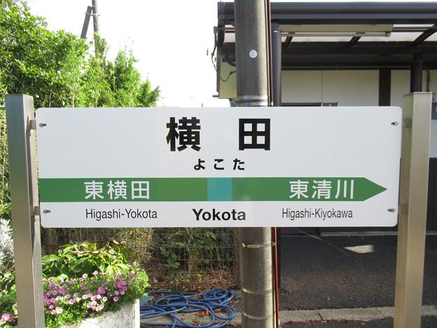 横田駅 駅名標【上り】