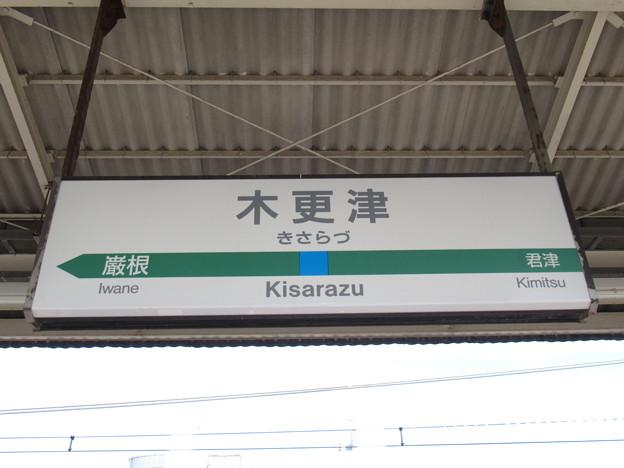 木更津駅 駅名標【内房線 上り】