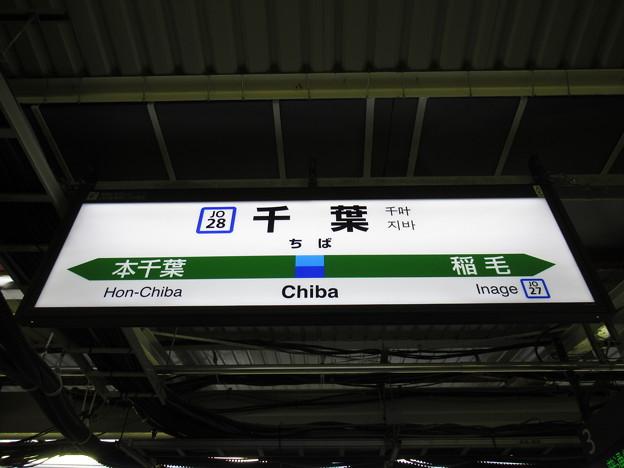 千葉駅 駅名標【内房線】