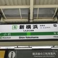 Photos: #JH16 新横浜駅 駅名標【下り】