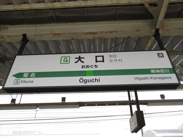 Photos: #JH14 大口駅 駅名標【下り】
