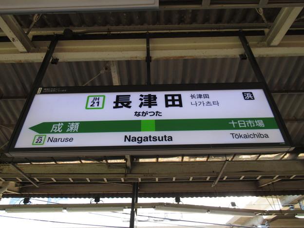 #JH21 長津田駅 駅名標【下り】