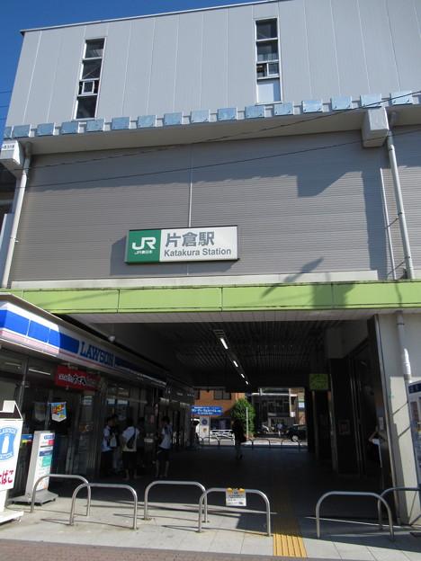 [JR東日本]片倉駅 西口