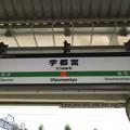 宇都宮駅 駅名標【宇都宮線】