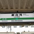 新白河駅 駅名標【東北線 下り】