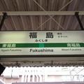 福島駅 駅名標【東北線】