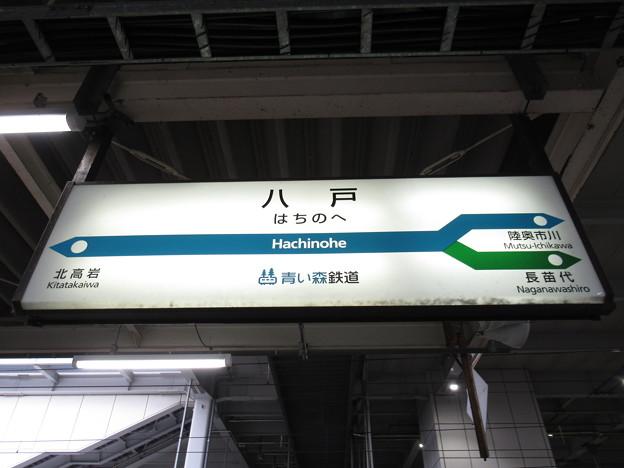 八戸駅 駅名標