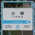 小柳駅 駅名標【上り】