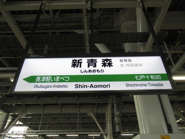 [新]新青森駅 駅名標【北海道新幹線】