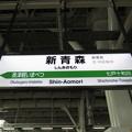 Photos: [新]新青森駅 駅名標【北海道新幹線】