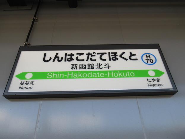 #H70 新函館北斗駅 駅名標【函館線】