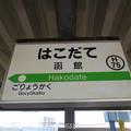 写真: #H75 函館駅 駅名標