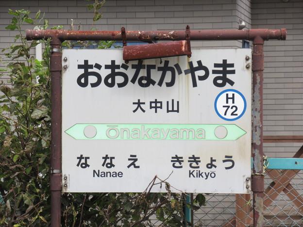 Photos: #H72 大中山駅 駅名標【上り】